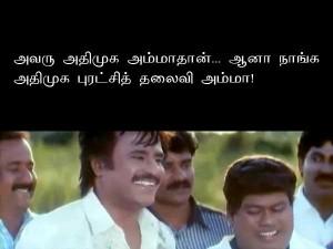 Memes On Admk Amma