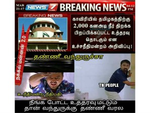 Memes On Cauvery Water Issue