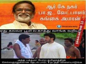Memes On Internet About Rk Nagar Election
