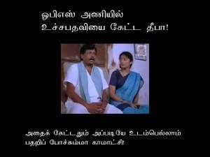 Memes On Admk Ttv Dinakaran Deepa