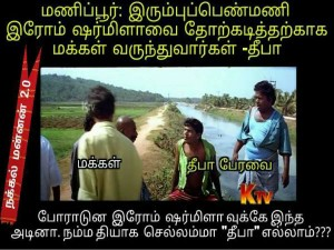 Memes On Rk Nagar Election Tamilnadu Politics