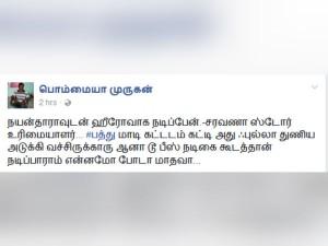 Saravana Store Owner Trolled Social Mediea