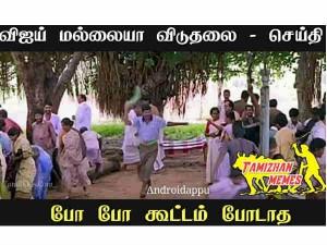 Memes On Vijay Mallya S Arrest Bail