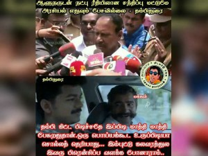Many Memes Are Roaming On Internet About Tamil Nadu Current