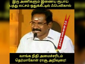 Netizens Trolling Admk Merger With Minister Sellu Raju S Meme