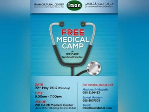 Free Medical Check Up Will Be Held Karama Dubai Tomorrow