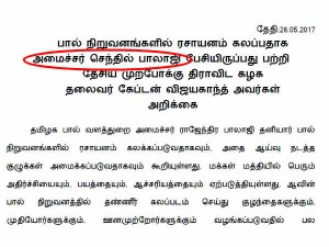 Vijayakanth Does Not Know Who Is Milk Dairy Minister