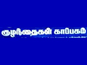 Private Child Care Home Madurai Declined Admit 65 Students