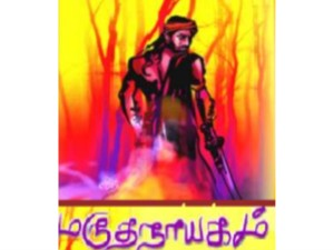 Fetna 2017 Marudhanayagam Historic Drama Be Staged At Minneapolis Convention Center In Minnesota