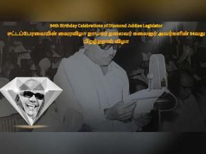 Lakhs Dmk Cadres Wishes Karunanidhi S 94th Birthday Online