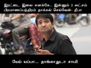 Memes Deepa Statements