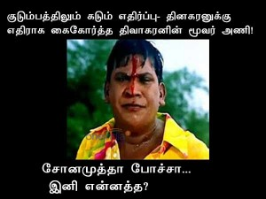 Tamil Political Memes Ttv Dinakaran
