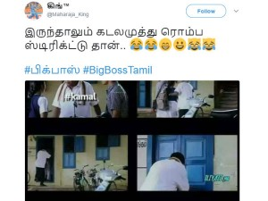 Netizens Making Fun On Kamal S Bigboss Show On Vijay Tv