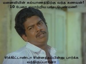 Rajini Sasikala Memes Laugh