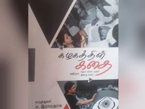 Mgr Wanted Jayalalithaa Dmk Says Ramadoss The Kazhagam Story Book
