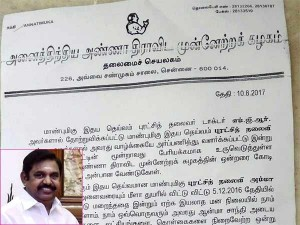 Here Is The Edappadi Palanisamy Resolutions At Admk Meeting