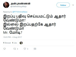 Netizens Making Fun Govt Announcement On Aadhaar Mandatory