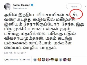 Kamal S One Single Comma Mistake Creates Big Flutter