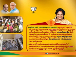 Bjp Started Rk Nagar Poll Campaign On Twitter