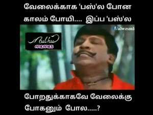 Many Memes Are Roaming On Social Media About Bus Ticket Price