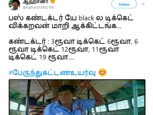 Lots Memes Are Roaming On Social Media About Bus Ticket Price