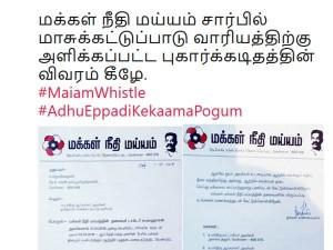 Makkal Needhi Maiam Complaints About The Anakaputhur River