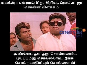 Memes On Rajini And Julie
