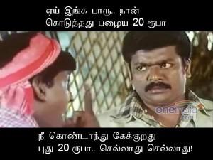Tamil Memes ம ம ஸ Latest Funny Meme Pics Oneindia Tamil
