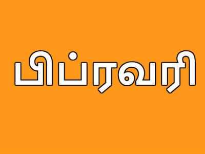 பிப்ரவரி மாத முக்கிய முகூர்த்த நாட்கள் : வசந்த பஞ்சமி, ரத சப்தமி,  பீஷ்மாஷ்டமி திருவிழாக்கள் | Important days of february 2019 - Tamil Oneindia