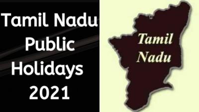 2021ம் ஆண்டில் தமிழகத்தில் 23 அரசு விடுமுறை தினங்கள்! பெரும்பாலும் சன்டேயில்  வரலை.. ஜாலிதான்